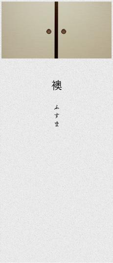 襖|ふすま